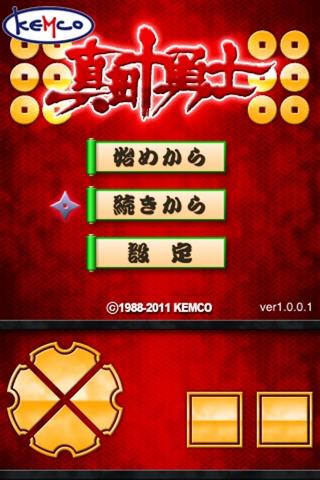 真田十勇士 screenshot 1