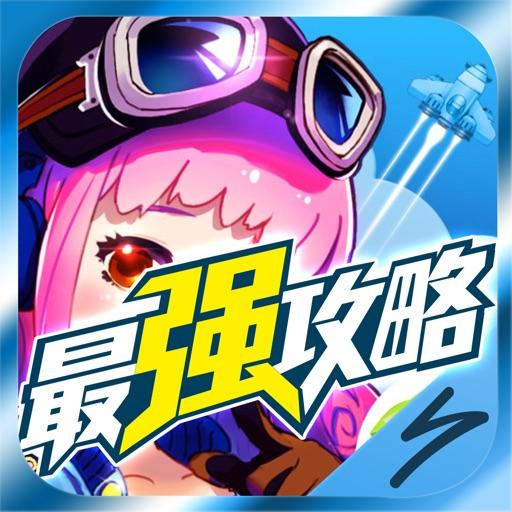 最强攻略 For 微信游戏 iOS App