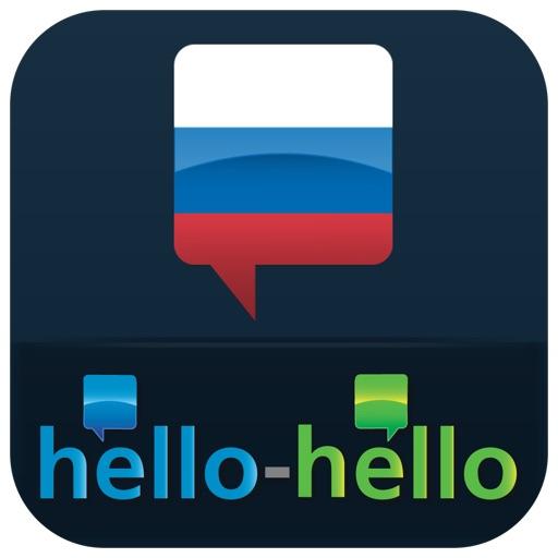 Hello-Hello Russian (for iPhone)【俄语学习软件】