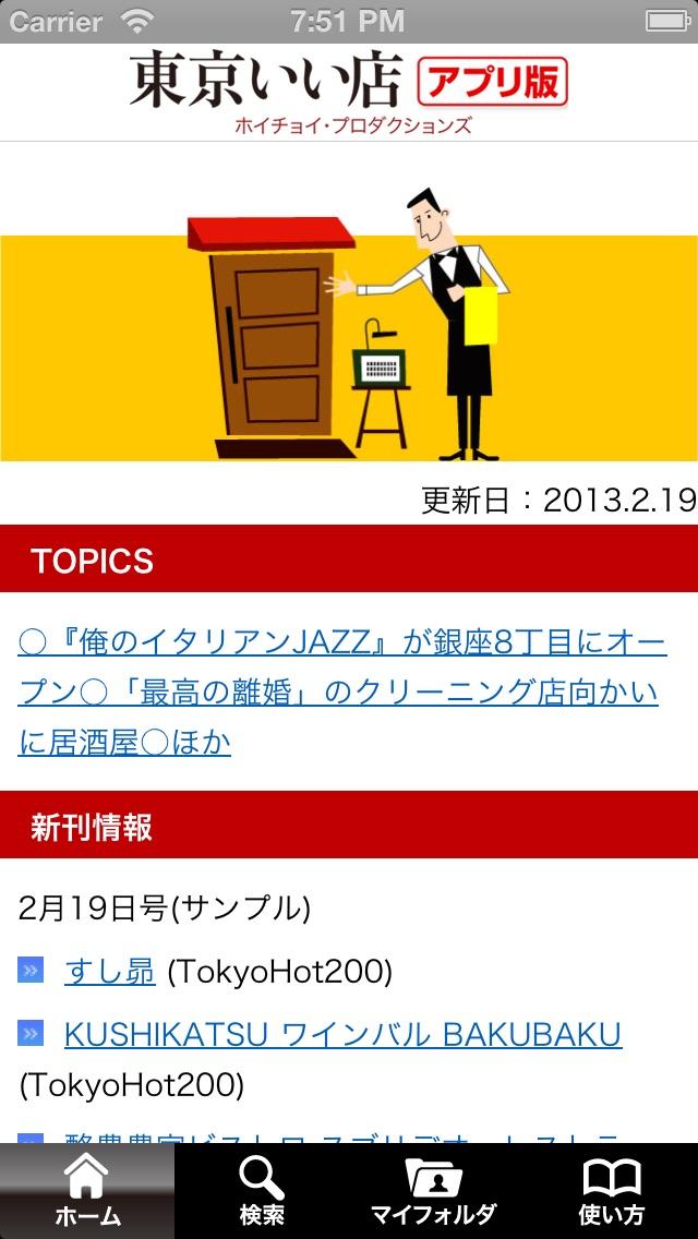 東京いい店 アプリ版スクリーンショット
