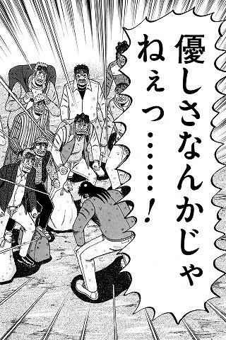 最強伝説 黒沢 Ⅴ screenshot1
