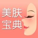 美肤宝典(爱蜜美肤) icon