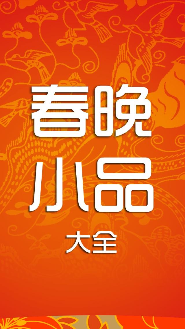 download 春晚小品大全 - 赵本山、陈佩斯等历年春晚经典小品相声 apps 0