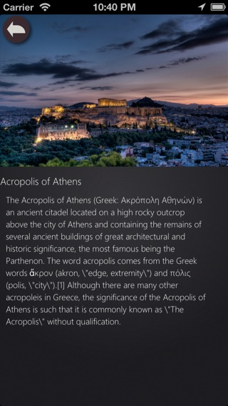 Athens Planner Screenshot