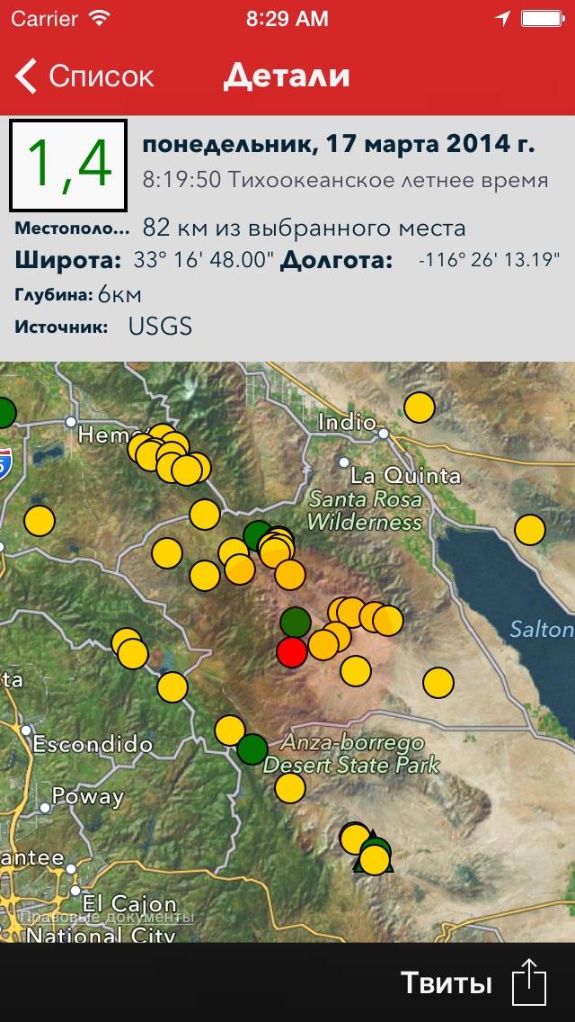 Earthquake - международные отчеты, тревога, карты и пользовательские уведомления о мировых землетрясенияхСкриншоты 3
