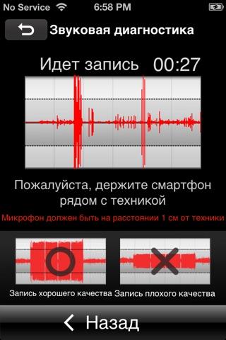 смарт диагностика Lg скачать программу на русском бесплатно - фото 7