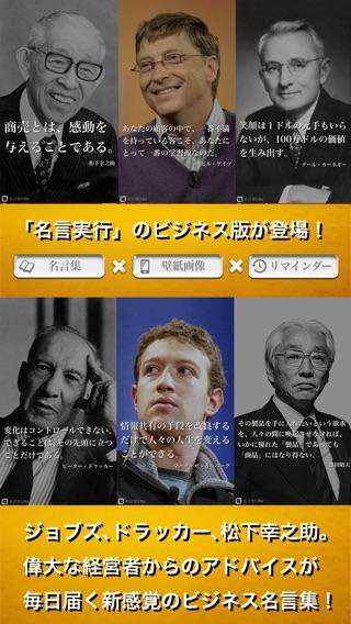 名言実行Biz : 起業家•会社社長•企業経営者•経済学者•成功者のビジネス名言集/仕事の格言を毎日リマインダー通知して自己啓発 Screenshot
