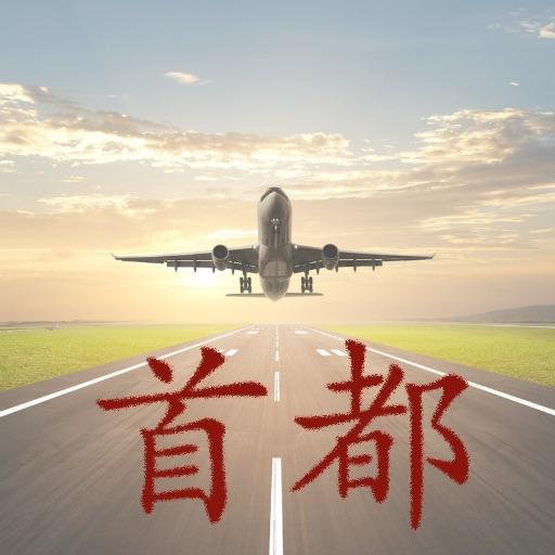 上海浦东国际机场,北京首都国际机场三个国内进出流量最大的机场航班