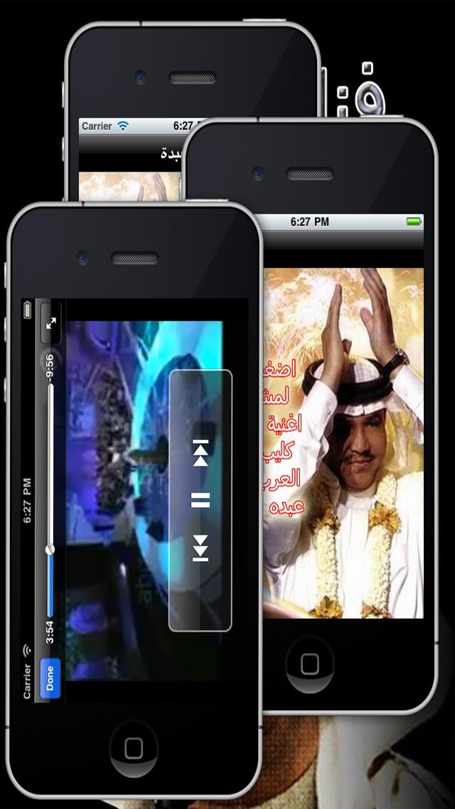 محمد عبده اكسترالقطة شاشة2