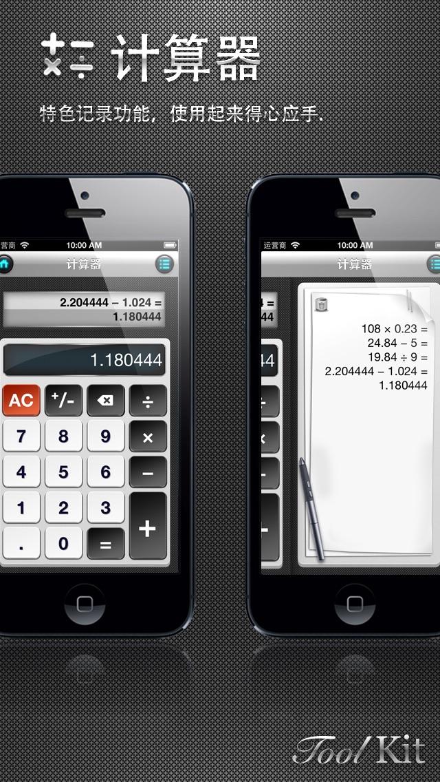 """【小工具合集】工具箱 - <font color=""""red"""">手电筒</font>,计算器,汇率转换,单位换算,尺子"""