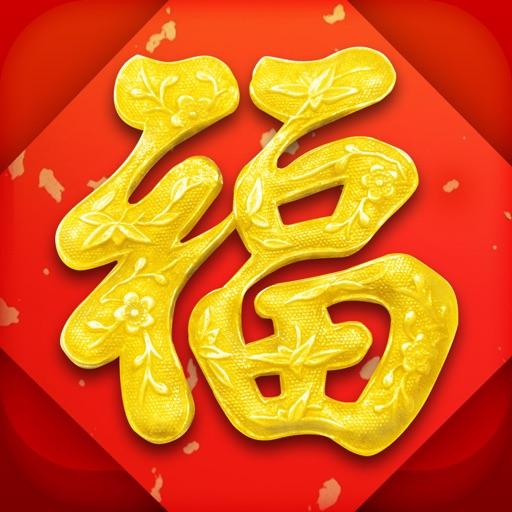 福 · Fu 2013 – 蛇年春节贺岁