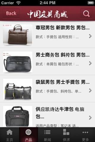 中国皮具商城 screenshot 3