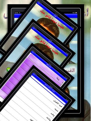 اغاني فريد الاطرش screenshot 9