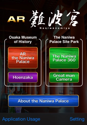 AR the Naniwa Palace screenshot 1