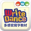 Write Dance多感官寫字教材 icon