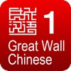 Great Wall Chinese 1