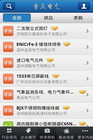 重庆电气 screenshot 3