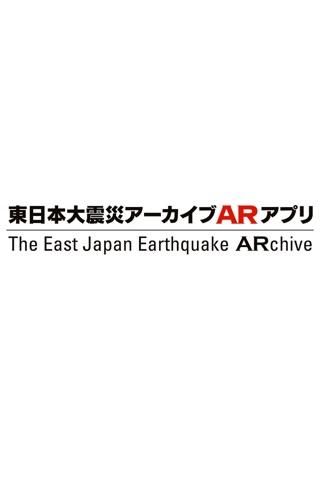 eARthquake 311:東日本大震災アーカイブARアプリ screenshot 1