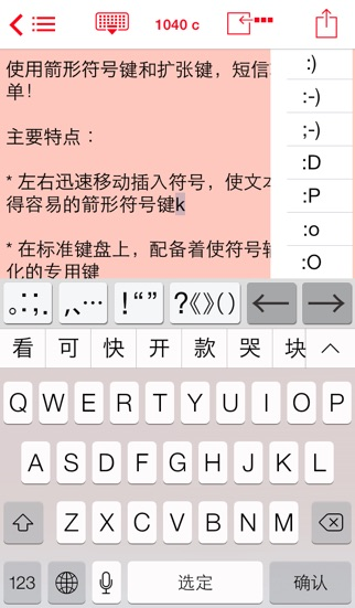easy mailer chinese keyboard on the app store. Black Bedroom Furniture Sets. Home Design Ideas