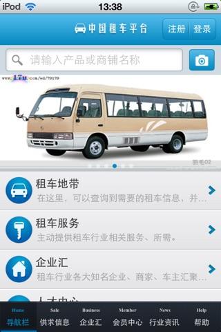 中国租车平台 screenshot 3