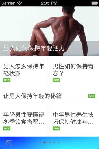 男人保持年轻的技巧(超实用) screenshot 3