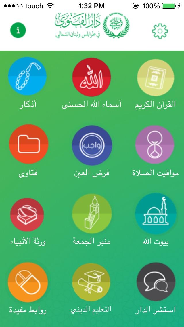 Dar Al Fatwaلقطة شاشة2