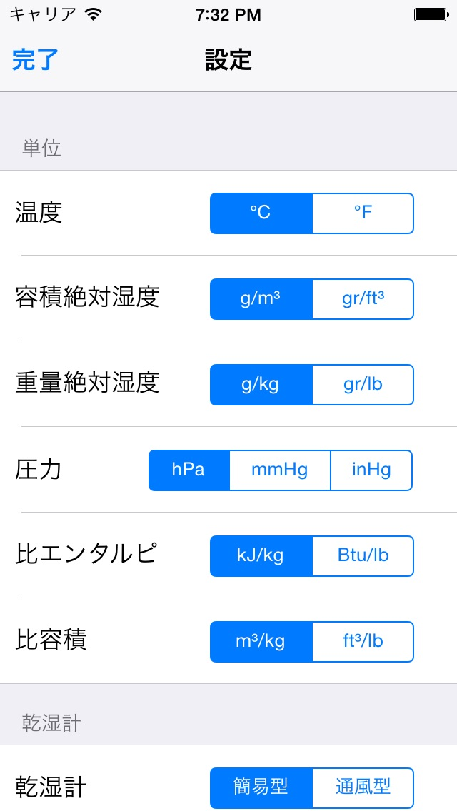 乾湿計 screenshot1