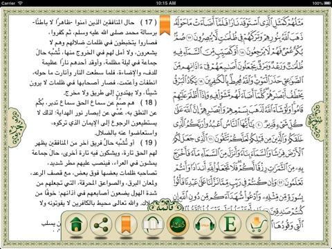 Medina interpreted Quran - مصحف المدينة المفسر screenshot 2