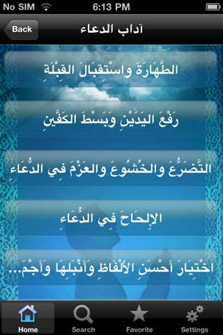 Quran Invocations - أدعية القرآنلقطة شاشة4