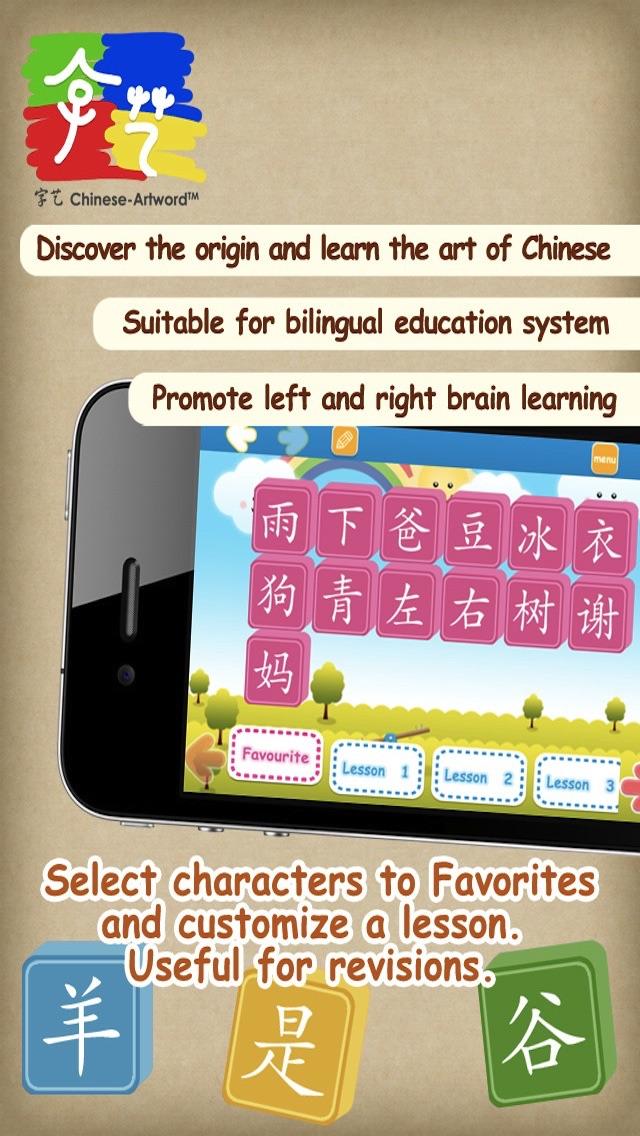 Screenshot of Imparare il Cinese (Mandarino) - Learn Chinese (Mandarin) the Fun Way (Versione Phone)3