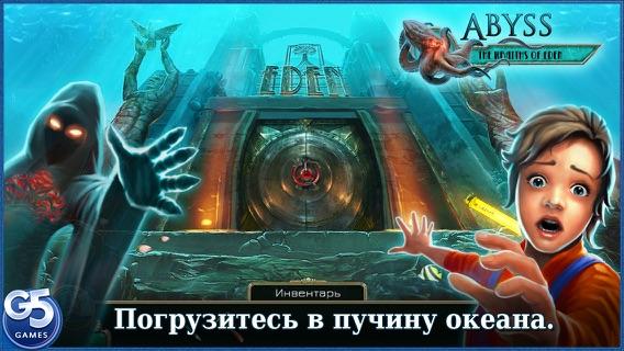 Бездна: Духи Эдема (Полная версия) Screenshot