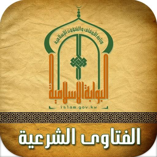 فتاوى البوابة الإسلامية