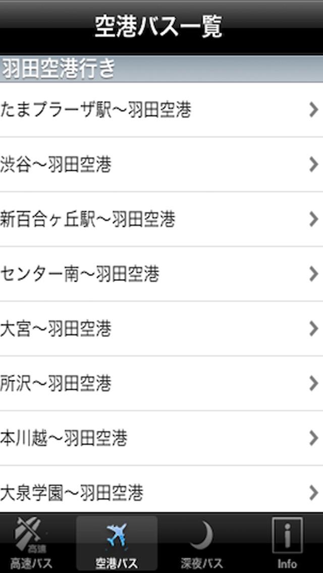 高速・深夜・空港バス時刻表 screenshot1