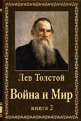Лев Толстой. Война и мир. Часть 2 screenshot 1