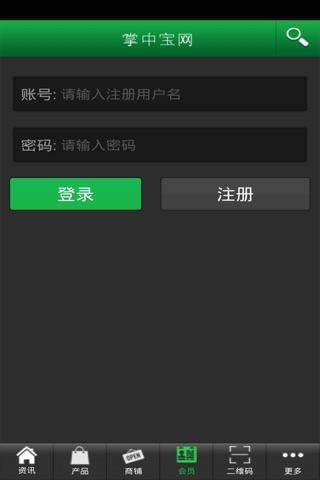 掌中宝网 screenshot 4