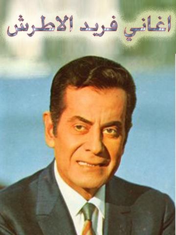 اغاني فريد الاطرش screenshot 6