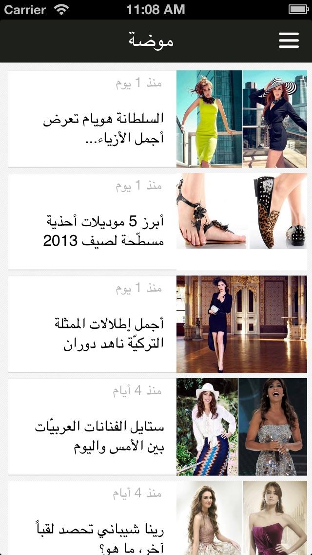 Yasminaلقطة شاشة4