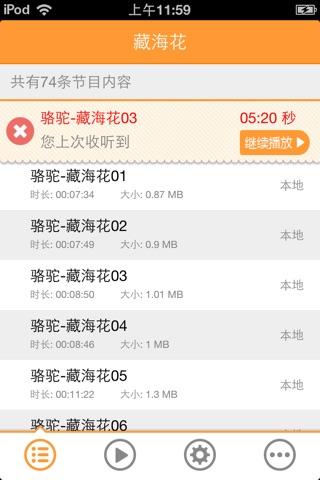 【有声】藏海花-盗墓笔记番外、张起灵身世大揭秘 screenshot 2