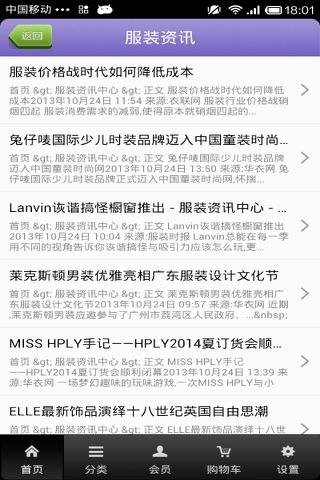 Screenshot of 名牌服装