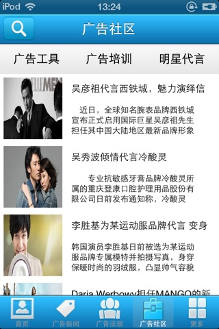 广告 screenshot 2