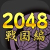 2048 戦国編