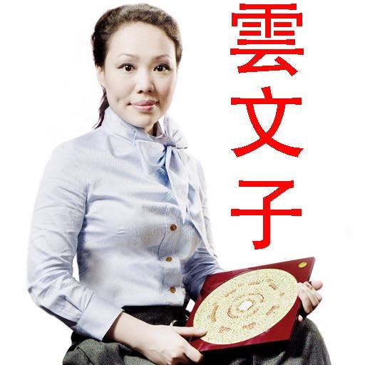 云文子2012龙年运程