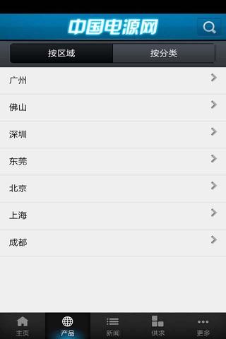 中国电源网 screenshot 2