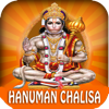 Hanuman Chalisa with Read Along and Audio in Hindi and English. Translation and meaning of each line.