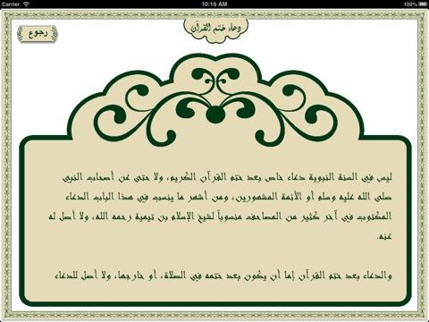 Medina interpreted Quran - مصحف المدينة المفسر screenshot 4