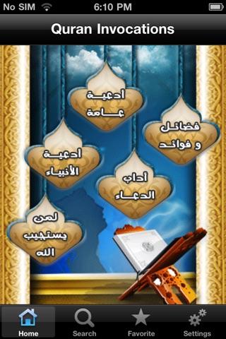 Quran Invocations - أدعية القرآنلقطة شاشة2