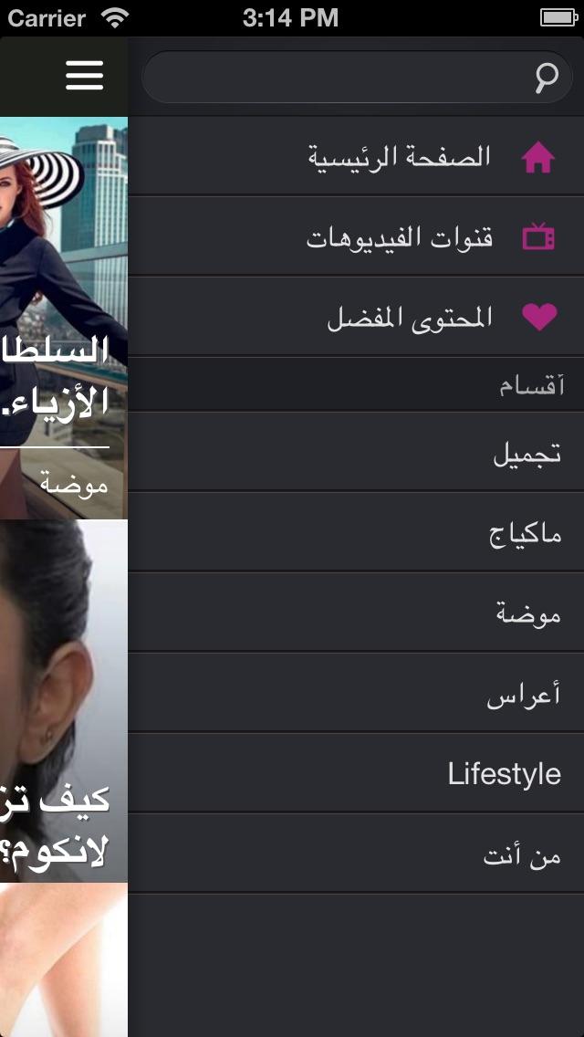 Yasminaلقطة شاشة1