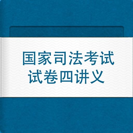 国家司法考试试卷四讲义