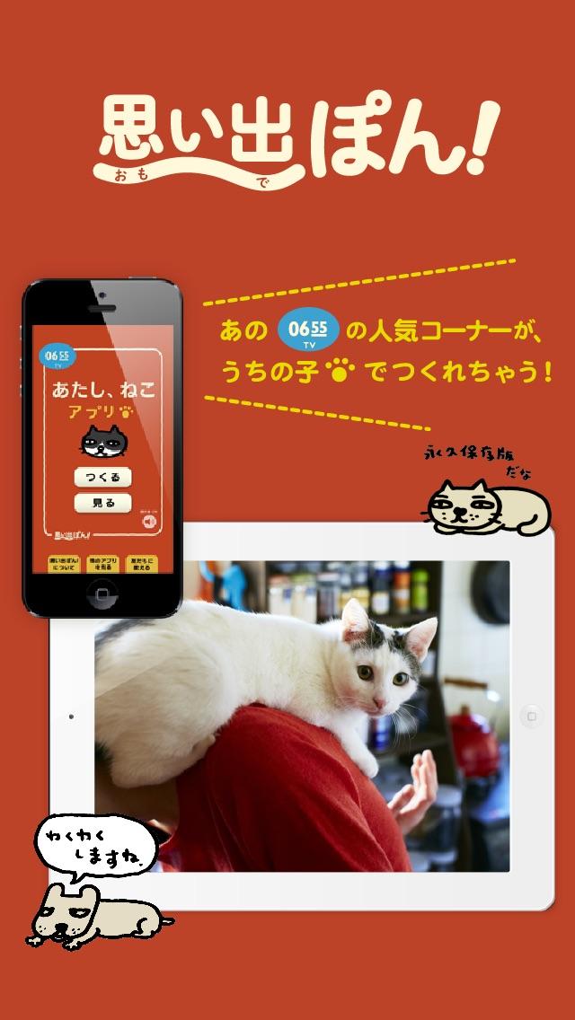 スライドショー作成アプリ「あたし、ねこ」思い出ぽん!のおすすめ画像1