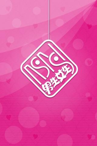 男生女生 screenshot 1